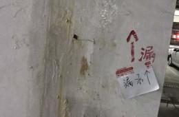 石家庄永辉超市地下室墙壁漏水