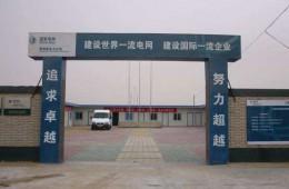 沈阳市国家电网公司沈河项目防水招标