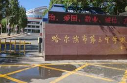 哈尔滨市第三中学校群力校区防水工程招标