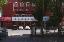 铁岭市党建事务服务中心老干部活动中心防水翻修