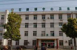 横县石塘镇卫生院业务综合楼项目防水专项工程