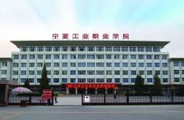 宁夏工业学校实训室建设项目防水专项分包