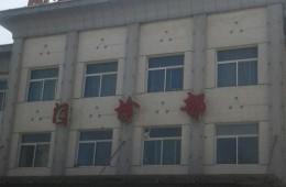 吴忠市同心县人民医院院区医科楼防水维修工程在线招标