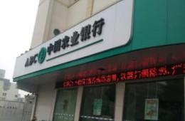 宁波市中山西路农业银行海曙支行天花板漏水修理