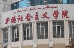 新疆社会主义学院办公楼屋面漏水维修疏通外墙清洗项目