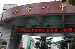 毕节市第一中学老校区屋面防水修理工程