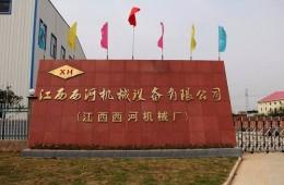 南昌经济技术开发区江西西河实业发展有限公司厂房防水维修