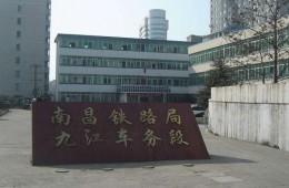 中国铁路南昌局集团有限公司物资设备采购供应所漏水维修