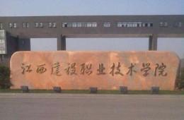 江西建设职业技术学院图文信息中心防水专项工程