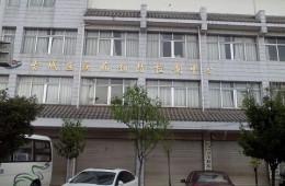 丽江市古城区疾病预防控制中心疫苗冷库屋面防水维修