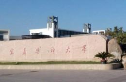 宁夏医科大学医教协调综合实验教学中心建设项目防水专项工程分包