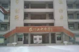 宁夏银川市第二十中学屋面修理及防水翻新工程