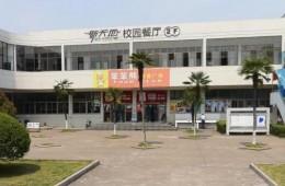 浙江工商职业技术学院教工餐厅漏水维修外包
