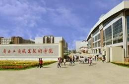 广西工商职业技术学院武鸣新校区工程2标段、3标段工程防水专项工程招标