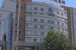克拉玛依市中心医院门诊大楼屋面,卫生间防水维修项目