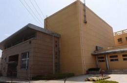 青岛大学医学发展史馆和人体生命科学馆及综合大楼医学院大厅防水维修项目
