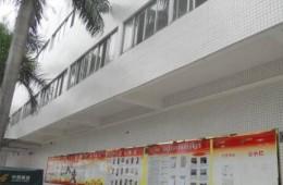阳江市公安局阳东分局交警大队办公楼漏水修缮工程