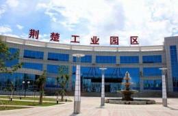 双河市荆楚工业园区2万平米公用型保税仓库建设项目