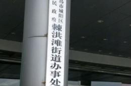 青岛市城阳区棘洪滩街道办事处中车居民楼外墙保温工程