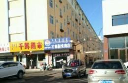 赤峰市翁牛特旗清泉家园二号综合楼台阶、排烟窗、屋面防水维修工程