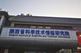 陕西省科学技术情报研究院屋顶防水及仿古瓦改造修缮