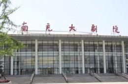 南充市顺庆区南充大剧院内部维修改造工程防水专项工程分包