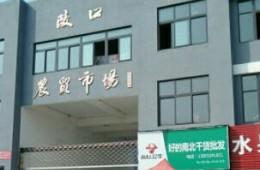 陵城中心农贸市场(老市场)改造工程总包防水工程分包