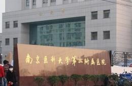 南京医科大学第二附属医院新建儿童、消化医学中心综合楼工程防水分项工程分包