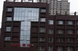 吉林省长春市南关区消防救援总队万龙宾馆漏水维修工程