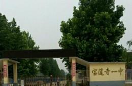 安阳市文峰区宝莲寺镇一中新建教学楼项目防水施工工程外包