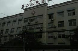 安化县第二人民医院内科住院大楼楼顶渗漏维修工程