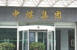 唐山海港开发区国投中煤同煤京唐港口办公楼防水修缮工程