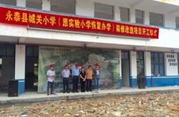 永泰县教育局理化生实验室 小学科学实验室 综合实践活动室楼顶,厕所,墙壁漏水维修。