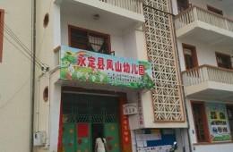 龙岩市永定区凤山幼儿园楼顶防水翻新