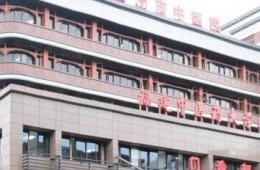 福州市中医院门诊楼裙楼屋面防水层改造