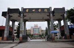 莆田学院招标办旧区门诊楼7楼屋面防水改造施工