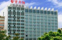 黄山太平湖白鹭宾馆1#、2#楼外墙及阳台顶棚涂料翻新工程