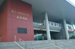 厦门小白鹭艺术中心金荣剧场防水改造工程
