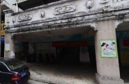 梧州市城北社区卫生服务中心天花板漏水修理