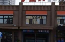 哈尔滨职工住房保障中心 群力新城小区地库堵漏工程施工