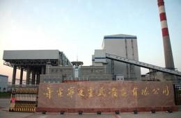 宁夏灵武发电有限公司 城市中水车间地下膜池底部墙缝漏水修复