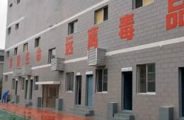 唐山市强制隔离戒毒所四区五中心屋顶防水改造工程