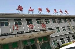 唐山市路南区第五医院-门诊部楼顶漏水修复