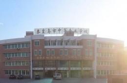 秦皇岛市海港区中等专业学校屋面防水、外墙粉刷、屋面彩钢板防水
