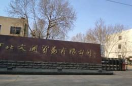 新华区河北文通国际贸易有限公司西办公楼防水