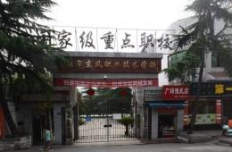 十堰市东风高级中学学生宿舍楼防水房屋修缮