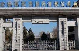 哈尔滨热电公司 哈热生产厂房附属建筑物屋面防水改造工程