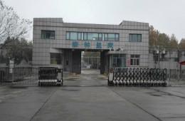 北京监狱清河分局 柳林监狱西备勤楼屋面防水及走廊吊顶维修