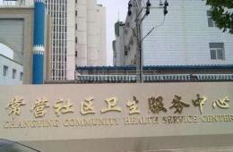 朝阳区常营社区卫生服务中心屋面防水层维修