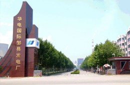 济宁市邹县电厂多功能厅屋面防水治理